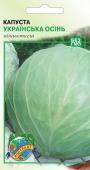 Семена Капуста Украинская осень 1г – ИМ «Обжора»