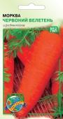 Насіння Морква Червоний великан 3г – ІМ «Обжора»