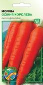 Насіння Морква Осіння королева 3г – ІМ «Обжора»
