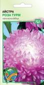 Семена Цветы Астра Ротер Турм 0,1г – ІМ «Обжора»
