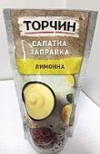 Заправка салатная Торчин 140г Лимонная д/п НОВИНКА – ИМ «Обжора»