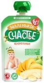 Пюре Маленькое счастье 90г яблоко-банан НОВИНКА – ИМ «Обжора»