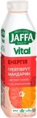 Напій з соком Jaffa Energy (Мандарин Грейпфрут Гуарана) 0,5 л – ІМ «Обжора»