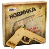Пистолет-конструктор `Модель S1` в коробке 25см-25см-5 см – ИМ «Обжора»