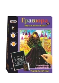 Гравюра `Принцесса` в коробке 30см-22см-4см – ИМ «Обжора»