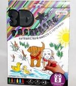 "3D-раскраска""Собачки"" в коробке 27см-21,5см-2см – ИМ «Обжора»"