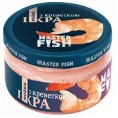 Икра мойвы  Master Fish с креветкой, 180 г – ИМ «Обжора»