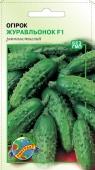 Насіння Огірки Журавльонок 1г – ІМ «Обжора»