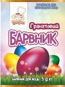 Краска д/яиц Добрик Гранатовая 5 г – ІМ «Обжора»