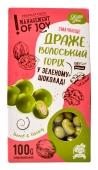 Драже Грецкий орех в зеленом шоколаде 100 г – ИМ «Обжора»