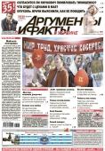 Газета `Аргументи і факти в Україні` – ІМ «Обжора»
