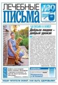 Газета Лікувальні листи прескур`єр – ІМ «Обжора»