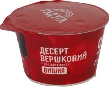 Десерт Хуторок 200 г сливочный вишня – ИМ «Обжора»