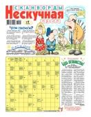 Газета `Нескучная газета` – ІМ «Обжора»