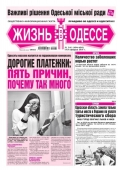 Газета Життя в  Одессі – ІМ «Обжора»