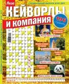 Журнал `Ліза` Кейворди – ІМ «Обжора»