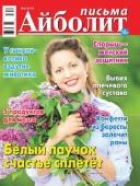 Газета Айболіт Листи – ІМ «Обжора»