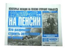 Газета `Життя на пенсії` – ІМ «Обжора»