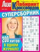 Журнал `Лабіринт кросвордів` Бурда – ІМ «Обжора»