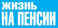 Газета `Життя на пенсії` спец.`Права на пенсії` – ІМ «Обжора»