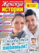Журнал Жіночі історії укрпрес – ІМ «Обжора»