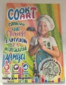 Набір для творчості 30559 (укр) `Cook Art `, в кор-ці 30см-20.8см-14см – ІМ «Обжора»