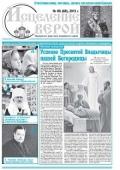 Газета  `Зцілення вірою` – ІМ «Обжора»