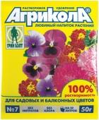 Агрікола 7 Для садових и балконних квітів (пак 50 гр) - 100 шт/кор (04-030) – ІМ «Обжора»