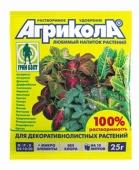 Агрікола для декоративнолистних рослин (пак 25 гр) - 200 шт/кор (04-060) – ІМ «Обжора»