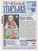 Журнал `Лікувальні листи` спец.  Україна пенсіонер – ІМ «Обжора»
