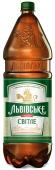 Пиво светлое Львівське 2,4 л – ИМ «Обжора»