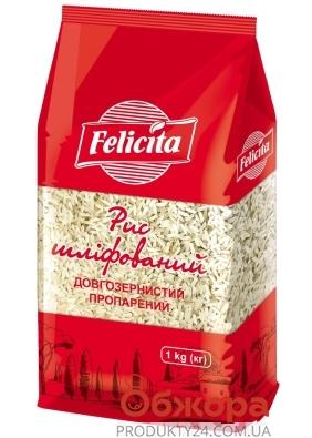 Крупа Фелічіта 1кг рис довгозернистий пропар – ІМ «Обжора»