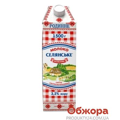 Молоко Селянское особое 3,2% 1500 г – ИМ «Обжора»