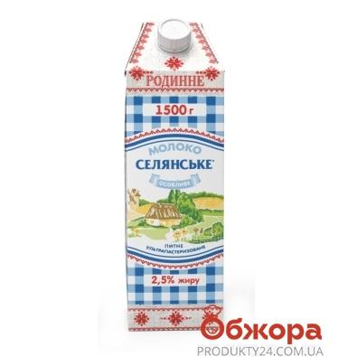 Молоко Селянское особое 2,5% 1,5 л – ИМ «Обжора»