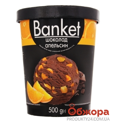 Мороженое Шоколад Апельсин Банкет 500 г – ИМ «Обжора»