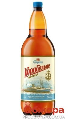 Пиво Корабельное Славутич 2 л – ИМ «Обжора»