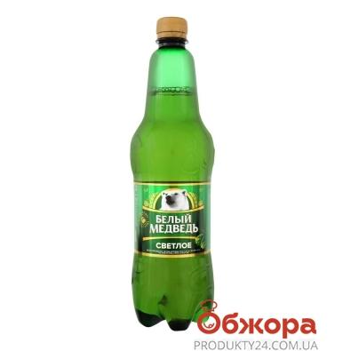 Пиво светлое Белый Медведь 0,9 л – ИМ «Обжора»