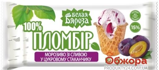 Пломбир со сливой в сахарном вафельном стаканчике Белая Бяроза 90 г – ИМ «Обжора»