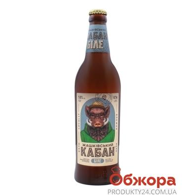 Белое пиво Жашківський кабан 0,5 л – ИМ «Обжора»