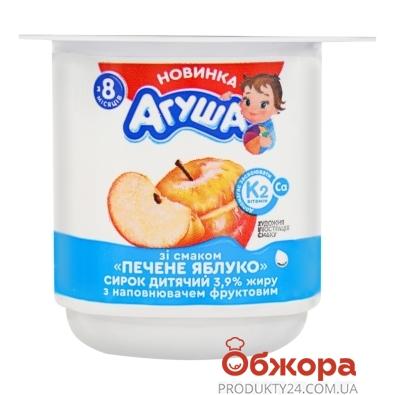 Сирок дитячий Агуша 3,9% 100г Печене яблуко – ІМ «Обжора»