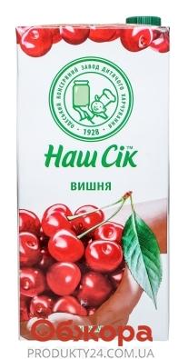 Нектар Наш сок вишня 1.93 л – ИМ «Обжора»