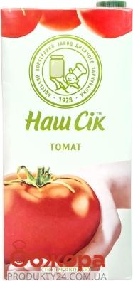 Сік ОКЗДХ 1,93л томат – ІМ «Обжора»