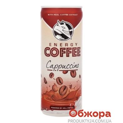 Кава Hell Energy Coffee Cappuccino холодна з молоком  0,25л – ІМ «Обжора»