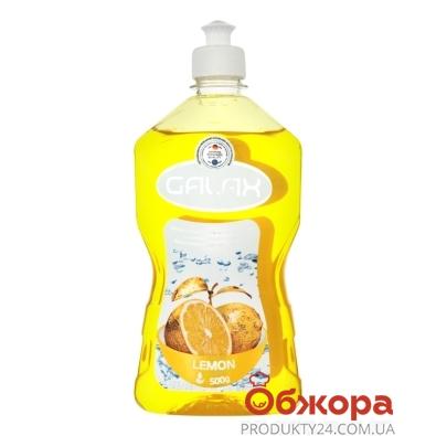 Жидкость GALAX концентрированная для мытья посуда Лимон 0,5 кг – ІМ «Обжора»