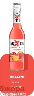 Напій сл/алк Mixer 275 мл Bellini – ІМ «Обжора»