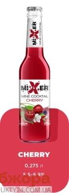 Напиток сл/алк Вишня Mixer 275 мл – ИМ «Обжора»