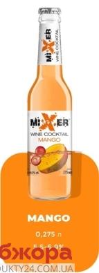 Напій сл/алк Mixer 275 мл Манго – ІМ «Обжора»