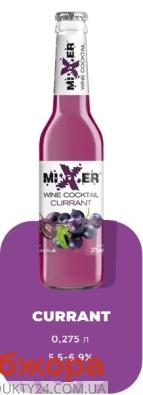 Напиток слабоалкогольный Черная смородина Mixer 275 мл – ИМ «Обжора»