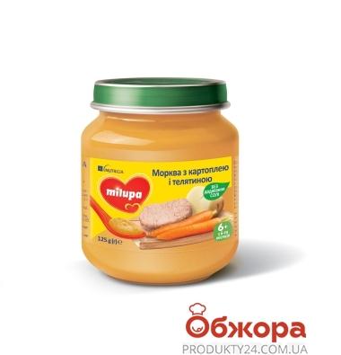 Пюре Milupa 125г Морква з картоплею і телятиною від 6 міс – ІМ «Обжора»