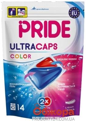 Капсули д/прання Pride Ultracaps 2в1 для кольорової білизни 14 шт – ІМ «Обжора»